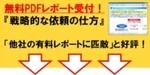 ⑨無料レポート受付3.jpg