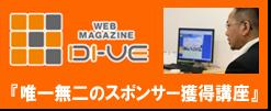 DI-VE 4.jpg