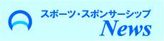 スポンサーシップニュースss.jpg