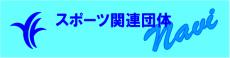 関連団体naviss.jpg