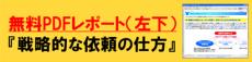 �@無料レポート.png