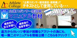 スポンサー獲得マニュアル.jpg