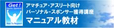 マニュアル教材ss.jpg