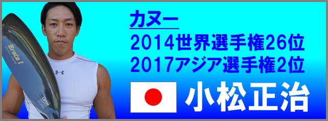 小松.png