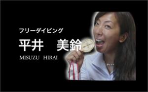 平井美鈴メダル.png