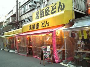 浅草どんs.jpg